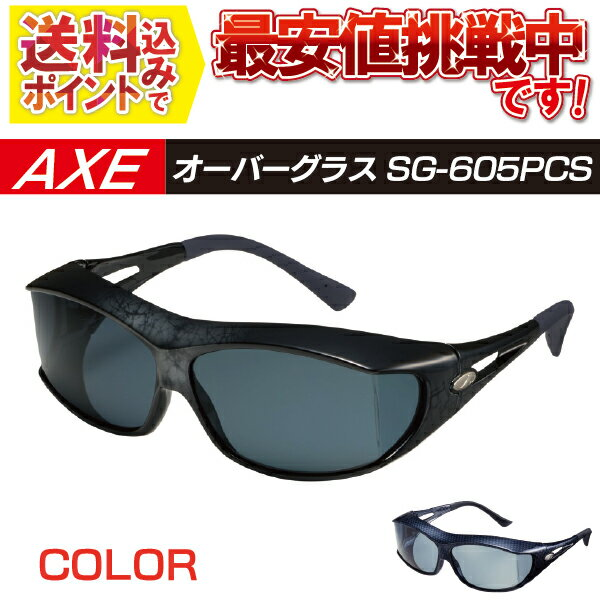 AXE(アックス) オーバーサングラス 偏光レンズ SG-605PCS 収納ケース付き