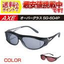 AXE(アックス) オーバーサングラス 偏光レンズ SG-604P
