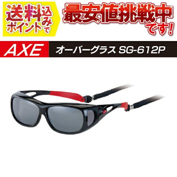 AXE(アックス) フィットオーバーサングラス 偏光レンズ SG-612P 専用ストラップ付き