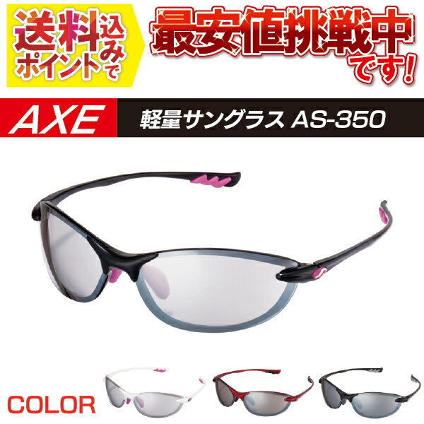 AXE(アックス) 軽量サングラス AS-350 スペアレンズ付き