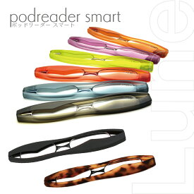 【送料無料】おしゃれな折りたたみ式 既製老眼鏡 ポッドリーダースマート podreader smart リーディンググラス シニアグラス 携帯 ポッドリーダー