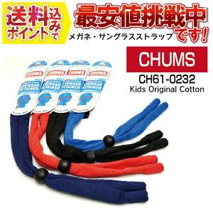 チャムス CHUMS メガネストラップ Kid's ORIGINAL Basic CH61-0232 サングラス スポーツ 眼鏡チェーン アウトドア 外出用