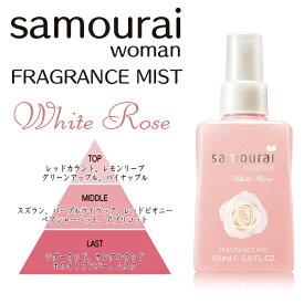 アランドロン サムライウーマン SAMOURAI WOMAN ホワイトローズ フレグランスミスト 150ml 香水