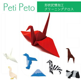 【送料無料】メガネ拭き PETI PETO プッチペット 雑貨 お祝い 引き出物 外国人 ギフト プレゼント 男性 女性
