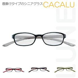 【送料無料】老眼鏡 おしゃれを楽しむリーディンググラス 首掛けシニアグラス CACALU(カカル) 比べてみてくださいオプションのブルーライトレンズランクアップ金額が安いです。