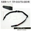 【送料無料】天武 バンド ボタン式(TP-010/TS-020用)