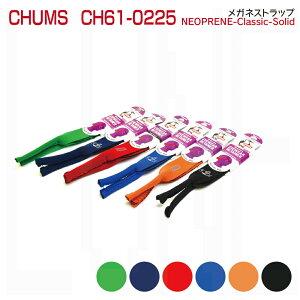 CHUMSチャムス CH61-0225 ネオプレーン クラシック ソリッド NEOPRENE-Classic-Solid メガネ ストラップ スポーツ サングラス 眼鏡 アウトドア おしゃれ チェーン
