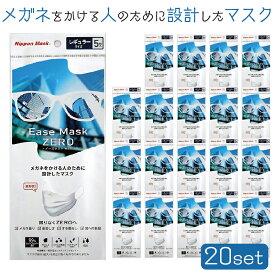 イーズマスク ゼロ Ease Mask ZERO レギュラー 5枚入 20セット 日本マスク