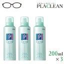送料無料 パール プラクリーン 200ml 3本セット メガネ クリーナー プラスチックレンズ専用 エアゾールタイプ