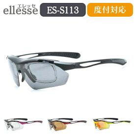 【送料無料】ellesse(エレッセ)スポーツサングラス ES-S113 度付き対応 交換レンズ5枚付き 女性 ジュニア 偏光 ゴルフ ジョギング 釣り