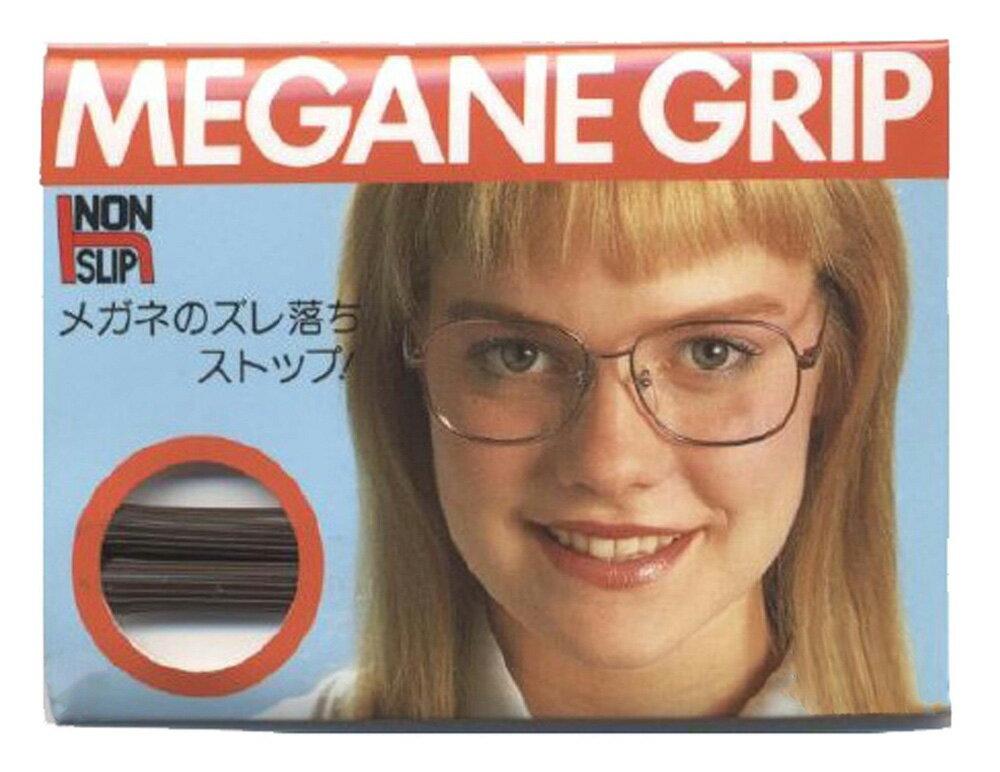 ■送料無料■メガネずり落ち防止 メガネグリップ ブラウン
