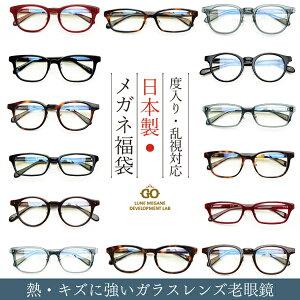 度入り・乱視対応 日本製メガネ福袋 《球面レンズ》 ガラスレンズ老眼鏡 (度入りメガネ+メガネ拭き+布ケースセット)