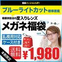 【送料無料】【家メガネ・度付き】ブルーライトカット標準搭載 度付きレンズ付きメガネ福袋 (度入りレンズ+めがね拭…