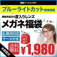 度入りレンズ付きメガネ1350円!