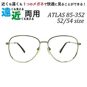 遠近両用メガネ ATLAS アトラス 85-352 クラシックメガネ ヴィンテージメガネ チタンフレーム リモートワークにもおすすめ!