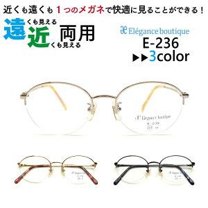 遠近両用メガネ Elegance Boutique エレガンスブティック E-236 眼鏡 近視 遠視(遠近両用レンズ+メガネ拭き+布ケース付)送料無料 リモートワークにもおすすめ!