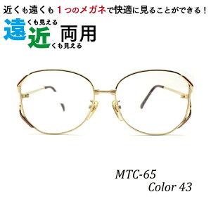 メガネ屋さんが選んだコスパ高 遠近両用メガネ MTC-65 54サイズ 56サイズ クラシックメガネ ヴィンテージメガネ メタルフレーム 眼鏡 近視 遠視(遠近両用レンズ+メガネ拭き+布ケース付)送料