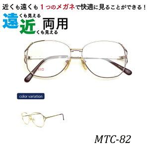 メガネ屋さんが選んだコスパ高 遠近両用メガネMTC-82 クラシックメガネ ヴィンテージメガネ メタルフレーム 眼鏡 近視 遠視(遠近両用レンズ+メガネ拭き+布ケース付)送料無料 リモートワー