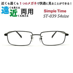 遠近両用メガネ Simple Time シンプルタイム ST-039 C4L ガンメタリック スクエア メタルフレーム 眼鏡 リモートワークにもおすすめ!