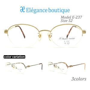メガネ Elegance boutique エレガンス ブティック E-237 52サイズ 全3色 ナイロール オーバル 度付き 眼鏡 日本製 布ケース 2021 在庫限り