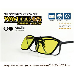 【送料無料】クリップオングラス ABClip+WAVEPLUS475 (エービークリップ+ ウェイブプラス475)サングラス 取り寄せ品 2021