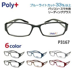 ブルーライトカット標準 リーディンググラス Poly plus P3167 選べる6カラー 度なし 度あり 超軽量 超弾性のあるTR90 家用 老眼鏡 布ケース 2021
