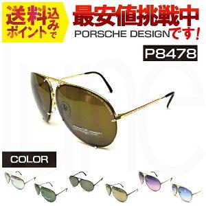 送料無料 PORSCHE DESIGN ポルシェデザイン サングラス P8478 全7色 ティアドロップ スペアレンズ付き 在庫限り