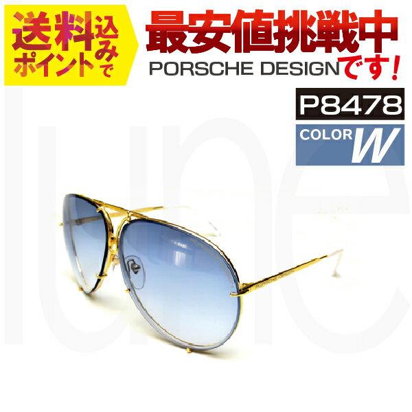 送料無料 PORSCHE DESIGN ポルシェデザイン サングラス P8478-W ブルーグラデーション/ダークブラウン スペアレンズ付き