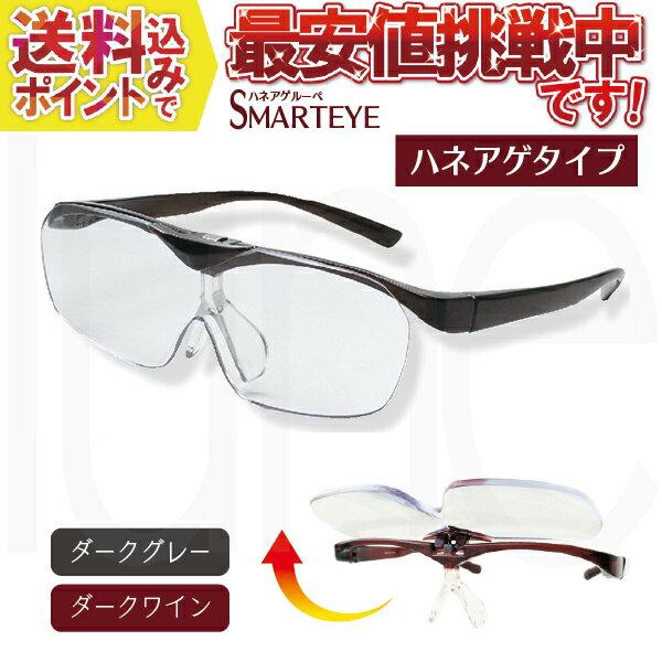 跳ね上げルーペ スマートアイ 拡大率1.6倍 老眼鏡 ハズキルーペ 愛用者におすすめ