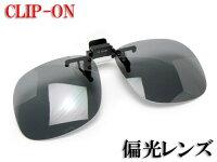 藤田光学CU-2CLIP-UPサングラス偏光スモーク偏光