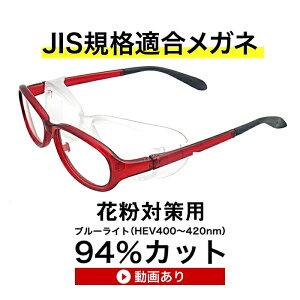 ブルーライトカット眼鏡 pc眼鏡 くもり止めクロス付 ブルーライトカット 花粉眼鏡 X1、花粉メガネ おしゃれ 度付き 大人用 1本2役 2WAY 花粉対策用 パソコンメガネ pcメガネ メガネ 花粉対策メ