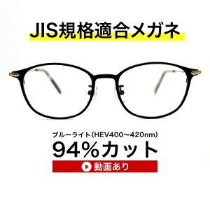 【国産高性能ルティーナレンズ・JIS規格適合メガネ】くもり止めクロス付 ブルーライトカット テスター付き遠近両用ルーティーナレンズ、ブルーライト(HEV)94%カット レンズ、伊達メガネ、