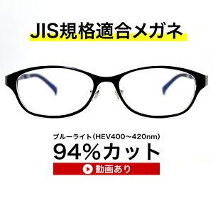 """【国産高性能レンズ使用・JIS規格適合メガネ】遠近両用ブルーライトカット メガネ、度付きメガネ、紫外線100%カット、ザ""""サプリメガネ9269。パソコンPCメガネ 眼鏡 めがね、ギフトプレゼン"""