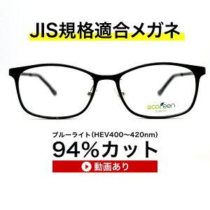 【国産高性能ルティーナレンズ・JIS規格適合メガネ】くもり止めクロス付 ブルーライトカット テスター付き遠近両用ルーティーナレンズ、ブルーライト(HEV)94%カット レンズ、紫外線100%カ