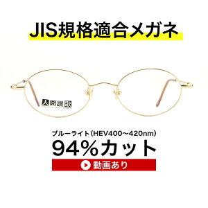 【国産高性能ルティーナレンズ・JIS規格適合メガネ】くもり止めクロス付 ブルーライトカット テスター付き遠近両用ルーティーナ、ブルーライト(HEV)94%カット レンズ、伊達メガネ、紫外線