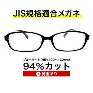 【国産高性能ルティーナレンズ・JIS規格適合メガネ】くもり止めクロス付 ブルーライトカット テスター付き度無しルーティーナレンズ、ブルーライト(HEV)94%カット レンズ、伊達メガネ、紫