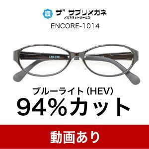 """【国産高性能レンズ使用・JIS規格適合メガネ】度なし(調節補助機能付き)ブルーライトカット メガネ、度付きメガネ、紫外線100%カット、ザ""""サプリメガネENCORE10144。パソコンPCメガネ 眼鏡"""