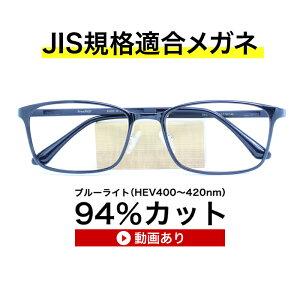 【国産高性能ルティーナレンズ・JIS規格適合メガネ】くもり止めクロス付 ブルーライトカット テスター付き度なしルーティーナレンズ、ブルーライト(HEV)94%カット レンズ、伊達メガネ、紫