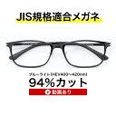 【国産高性能ルティーナレンズ・JIS規格適合メガネ】くもり止めクロス付 ブルーライトカット テスター付き度なしルー…