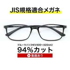 【国産高性能ルティーナレンズ・JIS規格適合メガネ】くもり止めクロス付 ブルーライトカット テスター付き度なし色が変わる調光サングラス、ルーティーナレンズ、ブルーライト(HEV)94%カ