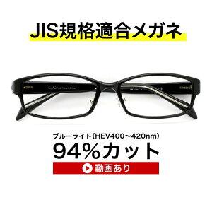 【国産高性能ルティーナレンズ・JIS規格適合メガネ】くもり止めクロス付 ブルーライトカット テスター付き ブルーライトカット メガネ 度なし パソコンメガネ パソコン眼鏡 伊達眼鏡 だて
