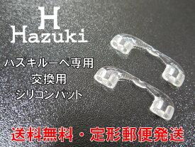 ハズキルーペ シリコン製 交換用 専用鼻パット 純正品 送料無料