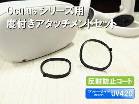 Oculusシリーズ対応 ブルーライトカット UV420 度付きアタッチメントセット 乱視対応 収納ケース付き