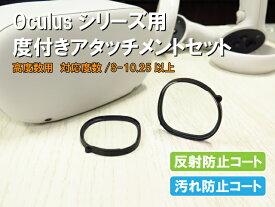 高度数 Oculusシリーズ対応 反射防止コート 度付きレンズ アタッチメントセット 乱視対応 収納ケース付き