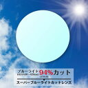【オプションレンズ】スーパーブルーライトカット 94% 超薄型非球面レンズ 屈折率1.67 (2枚1組)日本製