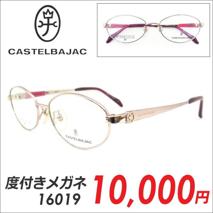 メガネ度付き CASTELBAJAC カステルバジャック 日本製 オールチタンフレーム メガネセットレディース 近視・遠視・乱視・老眼 PCメガネ度付きブルーライト対応(オプション)