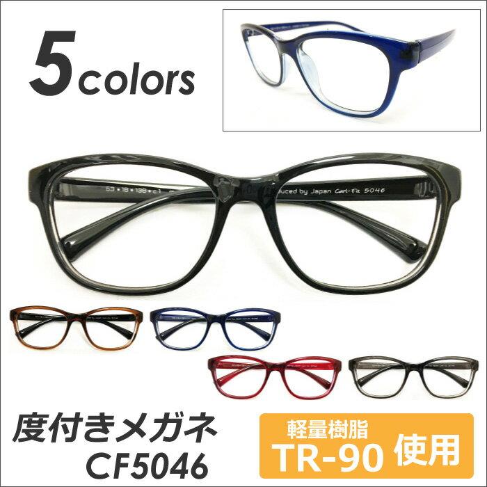 メガネ度付き 軽量フレーム ウエリントン 黒縁 メガネセットレディース メンズ 近視・遠視・乱視・老眼 PCメガネ度付きブルーライト対応(オプション)