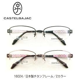 CASTELBAJAC カステルバジャック 16024 度付き メガネ レンズ付き ハーフリム ナイロール 日本製 チタンフレーム オーバル ブランド 高級度あり 眼鏡 老眼鏡 近視 遠視 乱視 度なし 伊達 レディース メンズ 男性 女性 おしゃれ かわいい