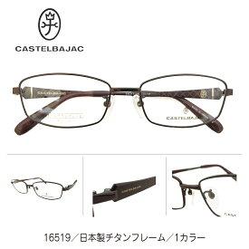 CASTELBAJAC カステルバジャック 16519 度付き メガネ レンズ付き 日本製 チタンフレーム スクエア ブランド 高級度あり 眼鏡 老眼鏡 近視 遠視 乱視 度なし 伊達 だて ダテ 眼鏡 レディース メンズ 男性 女性 おしゃれ かわいい
