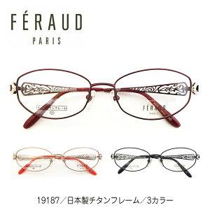 【度付きメガネ】FERAUD フェロー 19187 日本製 チタンフレーム オーバル 高級 ブランド近視 遠視 乱視 老眼 度なし 伊達 だて ダテ メガネ度あり メガネセット レディース メンズ 男性 女性 プ